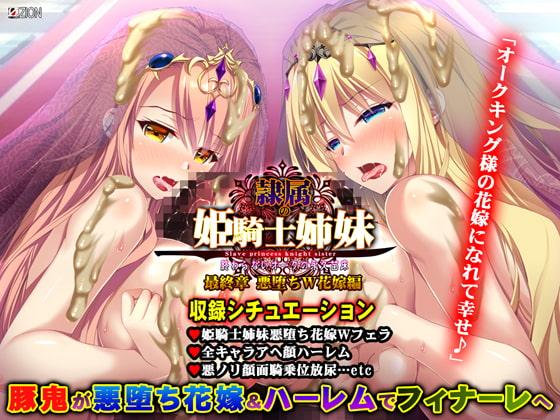 【エロゲー】隷属の姫騎士姉妹 最終章 悪堕ちW花嫁編のトップ画像