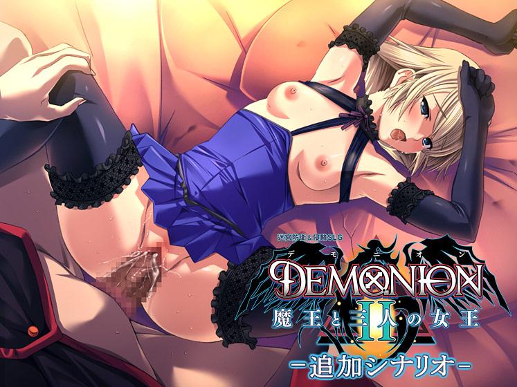 【エロゲー】デモニオンII 〜魔王と三人の女王〜 追加コンテンツのトップ画像