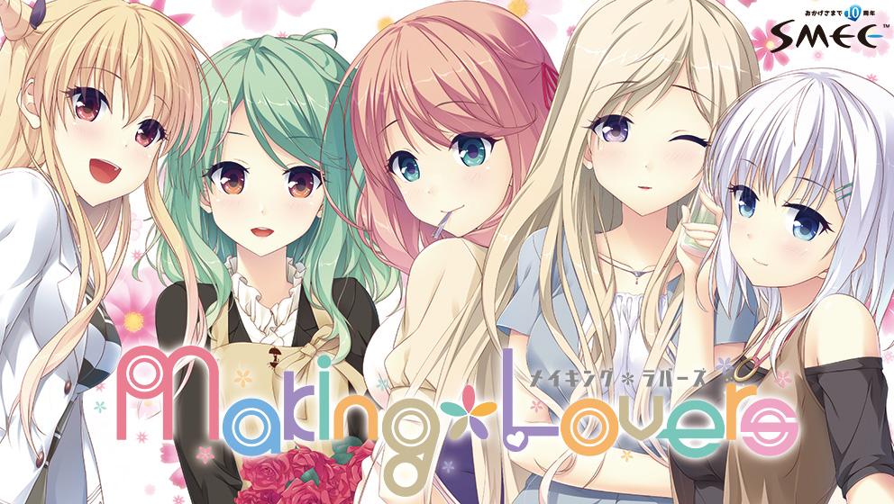 【エロゲー】Making*Lovers【萌えゲーアワード2017 11月月間賞受賞】【…のトップ画像