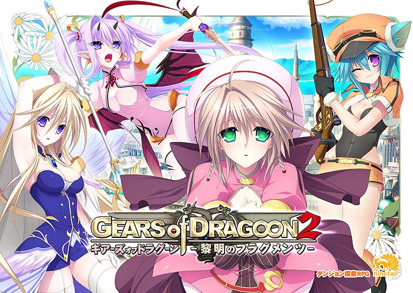【エロゲー】GEARS of DRAGOON 2 〜黎明のフラグメンツ〜 DL版のトップ画像