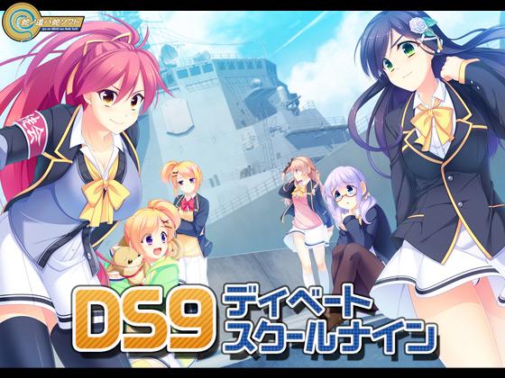 【エロゲー】【500円】DS9(ディベート・スクール・ナイン)【2021サマーCP】のトップ画像