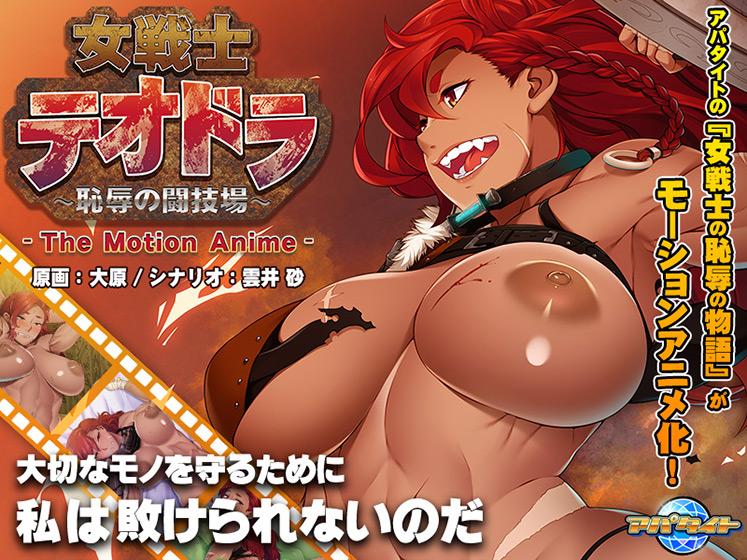 【エロゲー】女戦士テオドラ 〜恥辱の闘技場〜 The Motion Animeのトップ画像