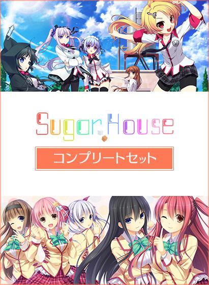 【エロゲー】シュガーハウスコンプリートセットのアイキャッチ画像