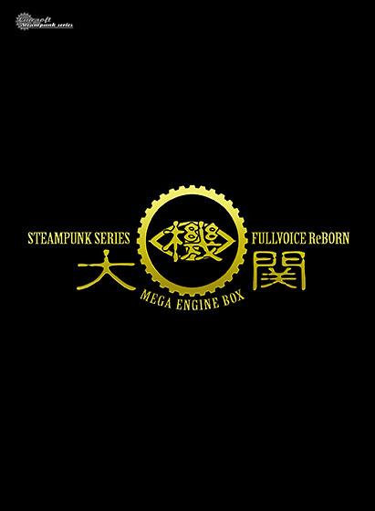 【エロゲー】STEAMPUNK SERIES Fullvoice ReBORN 大機関BOXのアイキャッチ画像
