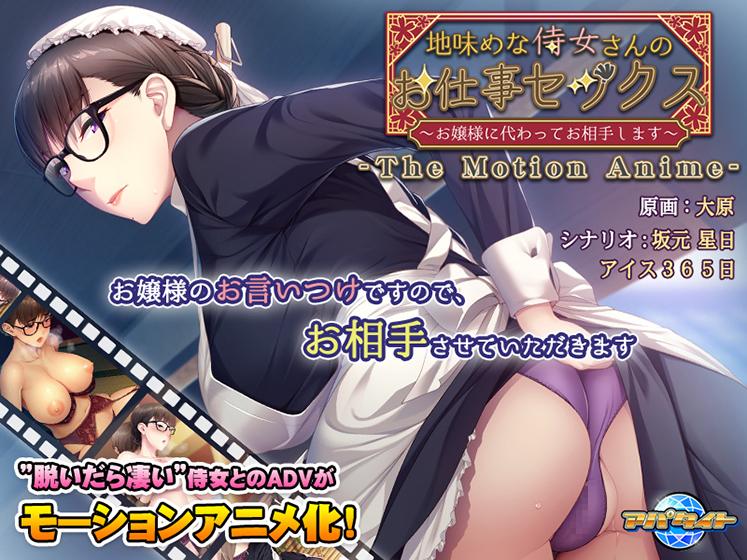 【エロゲー】地味めな侍女さんのお仕事セックス 〜お嬢様に代わってお相手します〜 The…のトップ画像