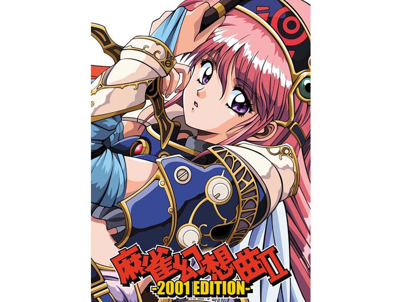 【エロゲー】麻雀幻想曲II-2001 EDITION-のアイキャッチ画像
