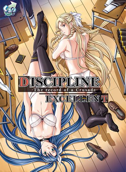 【エロゲー】DISCIPLINE EXCELLENTのアイキャッチ画像